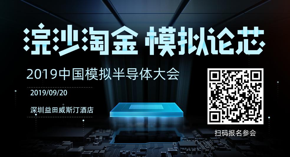 中国VC机构模拟器件行业投资特征分析