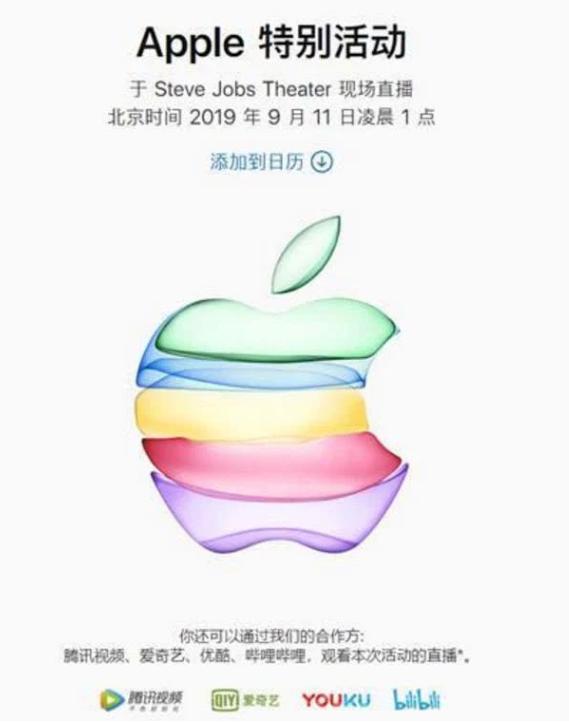 蘋果iPhone 11要來:手機江湖大變天,定價是關鍵的策略