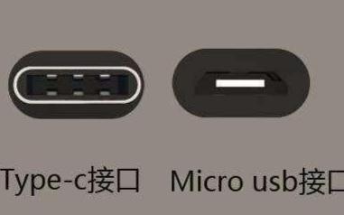 Type-C接口的普及将会成为一种发展趋势