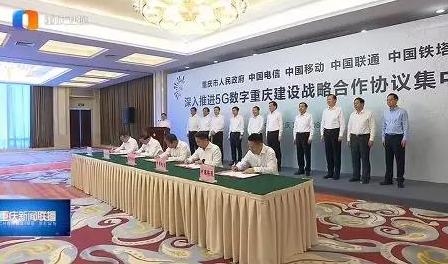 重慶市人民政府與三大運營商和中國鐵塔正式簽署了5G建設戰略合作