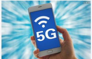 5G将开启一个新的智能手机时代