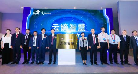 中国联通与金蝶集团合资组建的工业互联网公司云镝智...