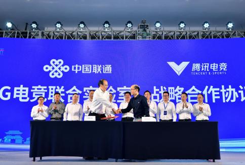 中國聯通與騰訊電競合作將共同建設5G電競聯合實驗...