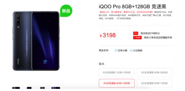 iQOO Pro 4G版已经正式抢先开卖,骁龙8...