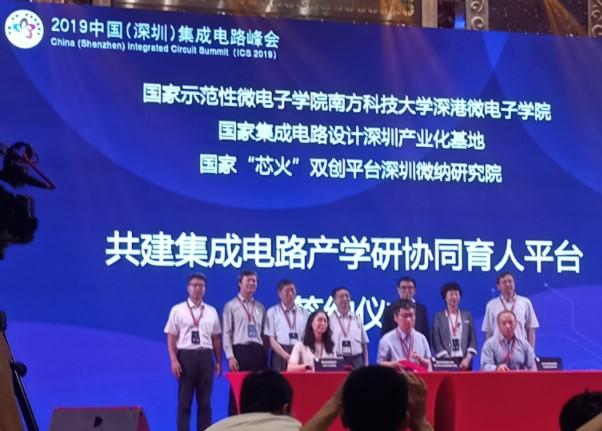 """深圳市集成电路产业将打造""""多区、多分园、连锁服务""""的服务模式"""