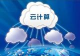 你了解云计算嘛?