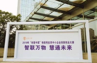 """2019年""""创客中国""""物联网应用中下企业创业创新..."""