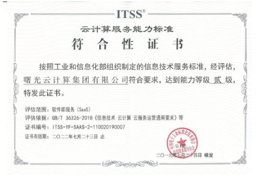 一句話證明云計算服務能力:我有SaaS二級認證