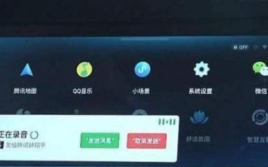 微信正式推出可实现全语音交互的车载版