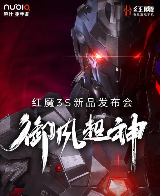 紅魔3S將于9月5日發布該機升級了驍龍855 Plus移動平臺