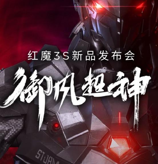 红魔3S电竞手机将于9月5日在上海发布搭载骁龙8...