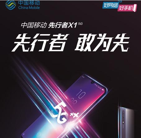 中國移動首款5G手機先行者X1已在線上線下全渠道同步開售