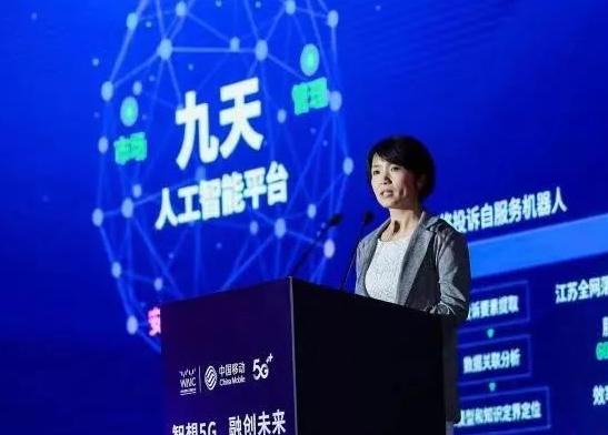 中國移動正式發布了九天人工智能平臺將為5G社會帶來無限可能