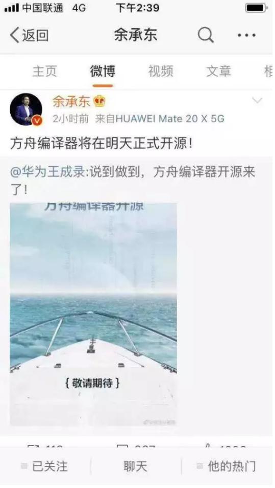 余承东:方舟编译器将于8月31日正式开源 系统响应速度提升了44%