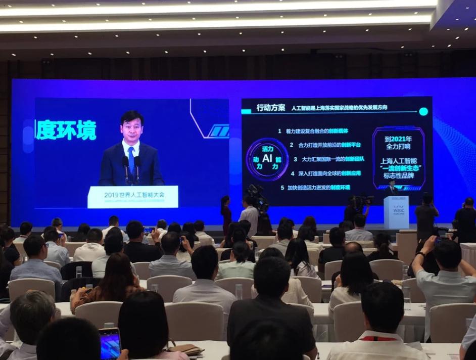 上海發布人工智能創新政策,予投資額30%最高2000萬元支持