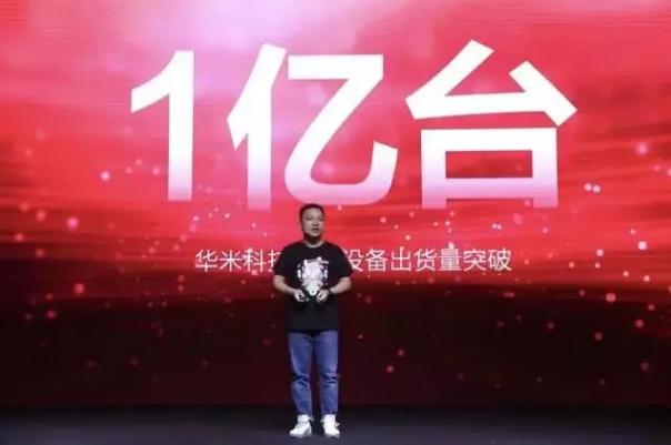 """华米科技是黄汪的第四次创业,他的""""黄金赛道""""有多..."""