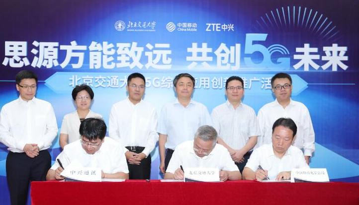 中興通訊與北京交通大學正式成立了5G聯合創新實驗室