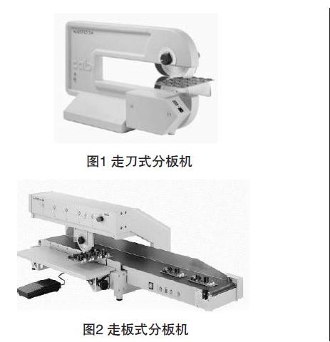 去除PCBA板工艺边工装的原理是什么