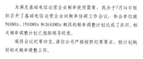 中國移動預計到2019年底將開通30-40萬站LTE 900M基站