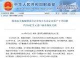 美国提高中国进口商品关税 中国第三轮反制说到做到!