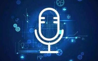 對于語音識別技術你了解多少呢
