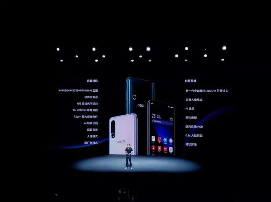魅族16s Pro发布,骁龙855 Plus+3600mAh,支持24W快充
