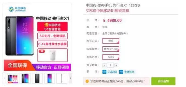 中國移動開售首款5G手機先行者X1,6GB+128GB售價4988元