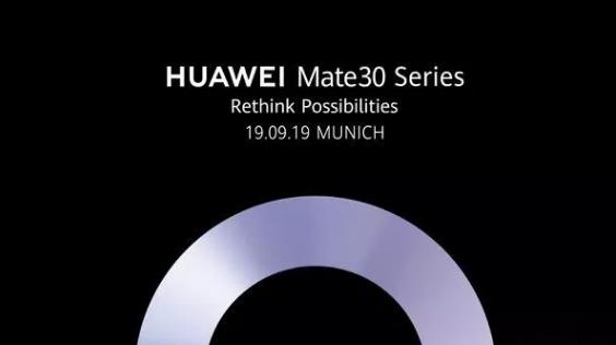 華為Mate 30系列已經確認發布時間,并且已經通過3C認證