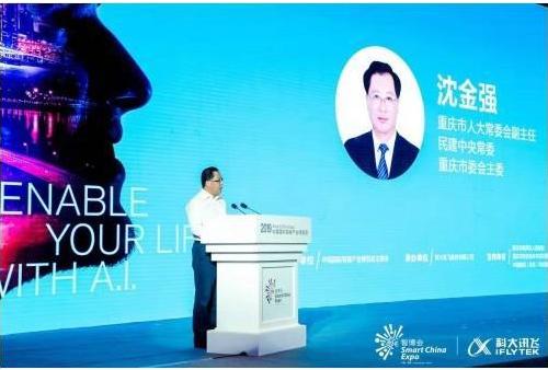 科大讯飞2019人工智能行业生态峰会在中国重庆悦来国际会议顺利举行