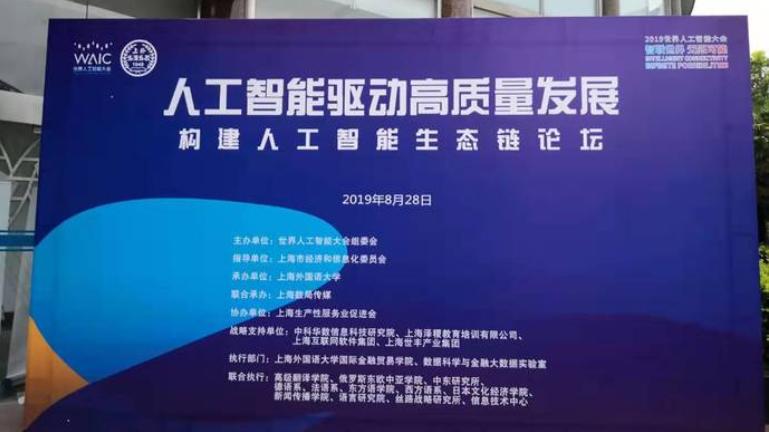 上海站在了全球人工智能创新发展与产业应用的风口