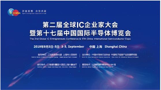 """""""第二届全球IC企业家大会暨IC China2019""""9月3日上海开幕"""