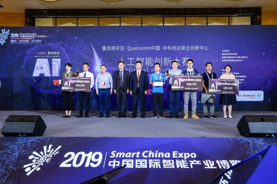 创新大赛颁奖仪式在2019智博会·人工智能论坛上隆重举行