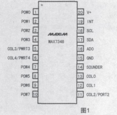 基于MAX7348的串行I2C总线的键盘电路设计