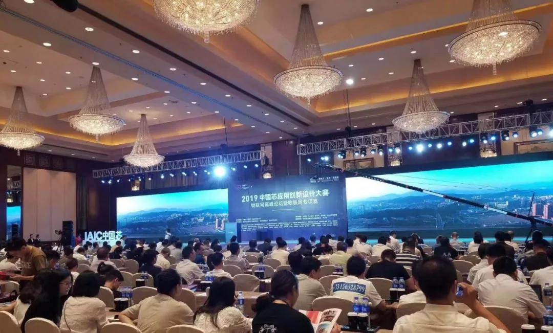 推动物联网创新,共建中国芯生态—IAIC物联网专项赛暨高峰论坛登陆温州