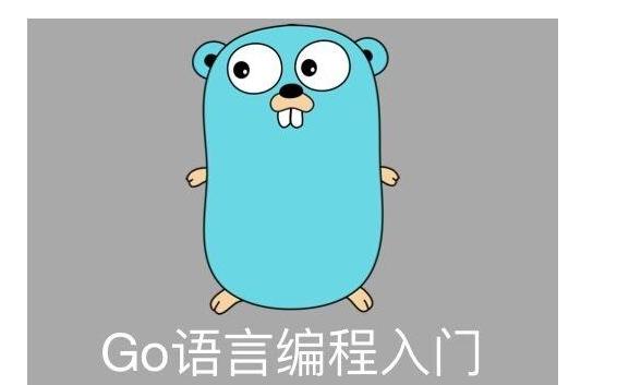 学习Go语言PDF电子书免费下载
