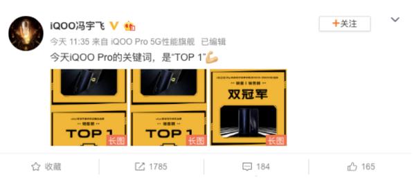 iQOO Pro 4G版正式全網首發搭載驍龍855 Plus處理器和4500mAh超大電池