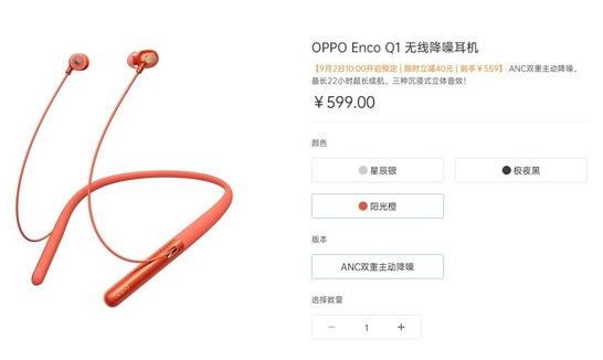 OPPOEncoQ1无线降噪耳机正式开启预订充电10分钟可以降噪2小时