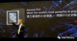 華為又放大招:發布正式商用的AI芯片——Asce...