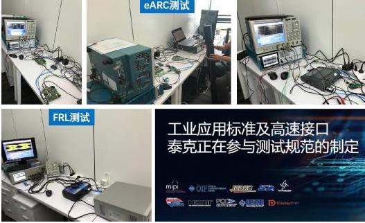 HDMI插拔大會落下帷幕,泰克為FRL、eARC測試提供可靠方案