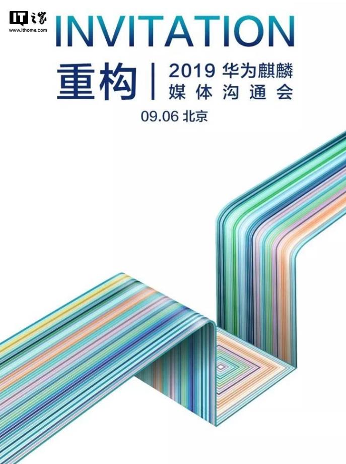 2019华为麒麟媒体沟通会9月6日举行,重构主题