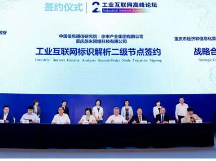 中国信通院与宗申集团和忽米网达成了工业互联网标识解析二级节点合作