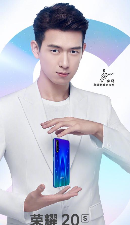 荣耀20S将于9月4日发布该机主打荣耀最强自拍手...