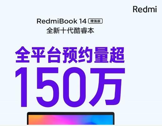全新十代酷睿笔记本RedmiBook 14增强版全网预约量已突破150万