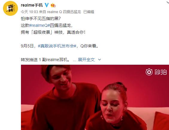 realme Q正式开启预约该机搭载骁龙712处...