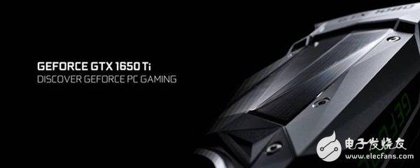 曝GTX1650Ti最快9月底推出 延續GDDR5顯存