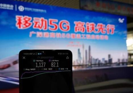 广深港高铁5G覆盖工程正式启动实测5G网速超过了...