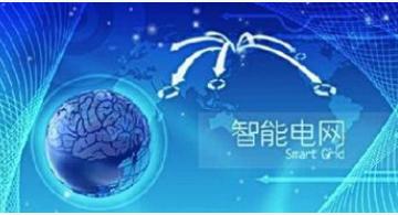 5G+智能電網的四大典型應用介紹