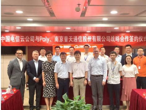 Poly博诣与中国电信天翼云和南京普天正式签署了5G领域三方合作