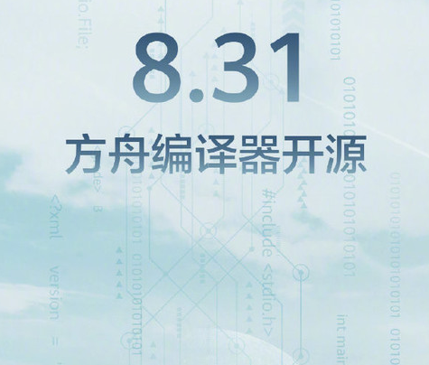 华为方舟编译器明天正式开源将支持20余款机型