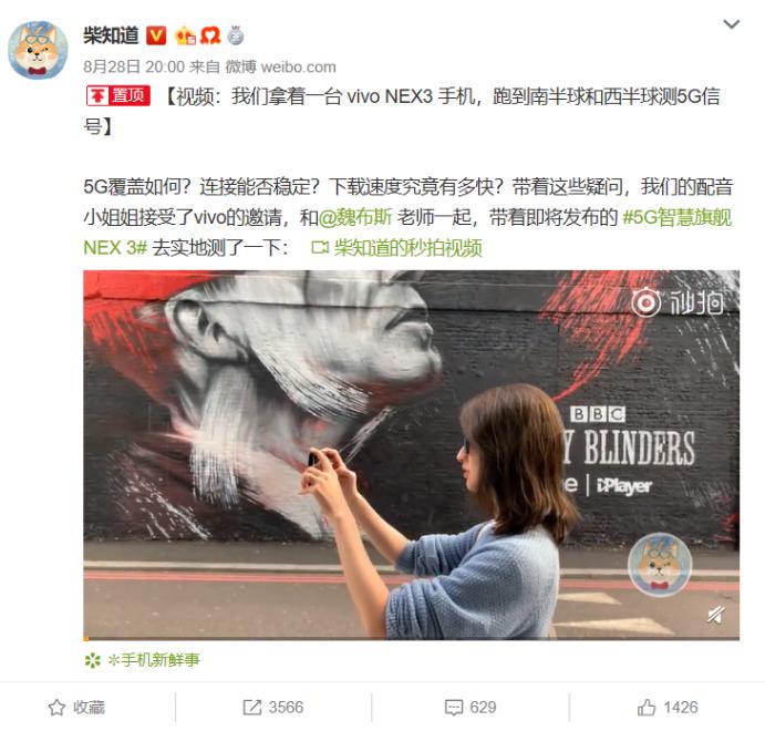 vivo NEX3成功截胡华为苹果,成为9月最受期待5G旗舰